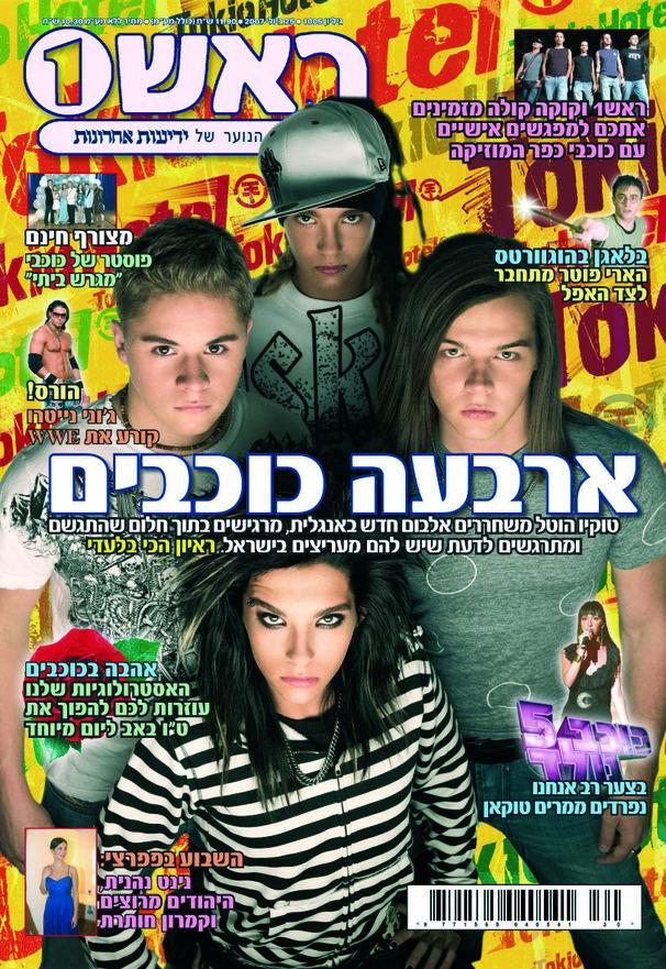 Tokio Hotel, Israelische Botschaft holt Tokio Hotel!