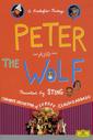 Claudio Abbado, Prokofiev: Peter and the Wolf - A Prokofiev Fantasy, 00044007342671