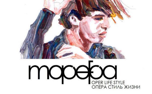 Diverse Künstler, MARFA: Ein neues Opern- und Lifestylemagazin