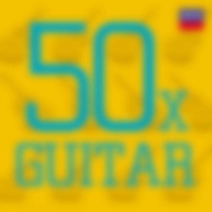 50 x Guitar