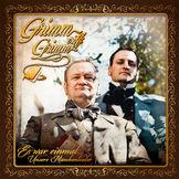 Grimm trifft Grimm, Es war einmal... - Unsere Märchenlieder, 00602557684070
