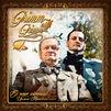Grimm trifft Grimm, Es war einmal... - Unsere Märchenlieder