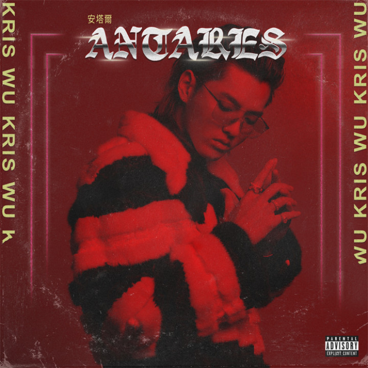 Kris Wu - Antares Album Cover