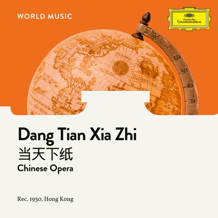 Dang Tian Xia Zhi