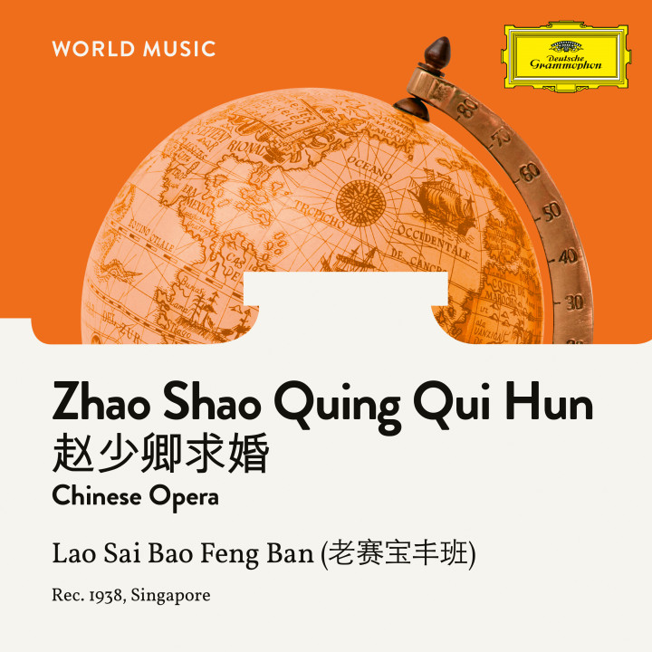 Zhao Shao Quing Qui Hun