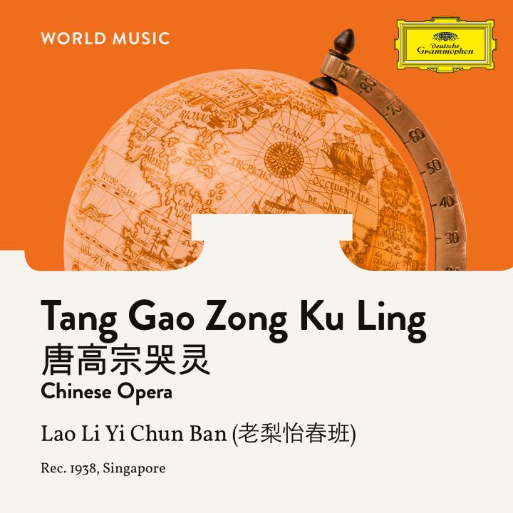 Tang Gao Zong Ku Ling