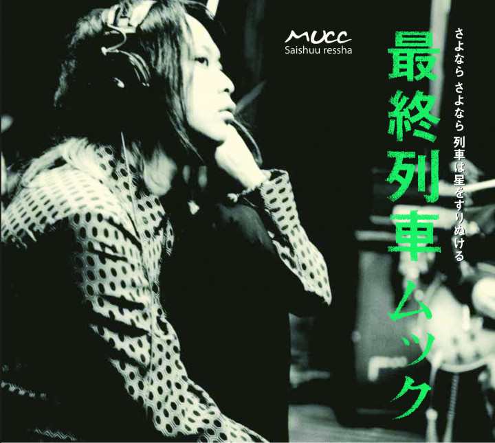 MUCC Single Cover saishuu ressha