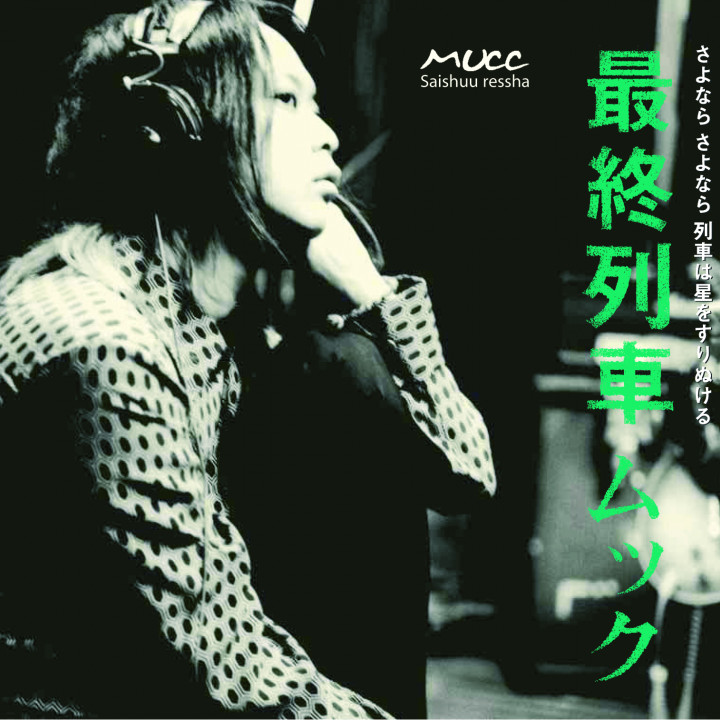 MUCC Single Cover saishuu ressha